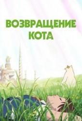 Возвращение кота (Neko no ongaeshi / The Cat Return)