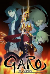 Гаро: Печать Пламени (Garo: Honoo no Kokuin)