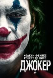 Джокер (Joker) (2019)