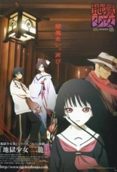 Адская девочка (Hell Girl / Jigoku shôjo)