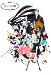Страна самоцветов (Houseki no Kuni)