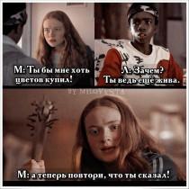 - Ты бы мне хоть цветы купил! - Зачем? Ты ведь ещё жива. - А теперь повтори, что ты сказал!