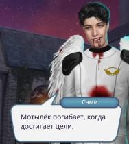 Мотылёк погибает, когда достигает цели.