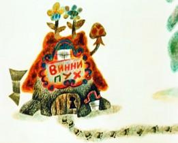 """Давным-давно, кажется в прошлую пятницу, жил в одной стране медвежонок, под именем Винни-Пух. А почему под именем? Потому что над его дверью была надпись """"Винни-Пух"""", а он под ней жил."""